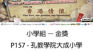 Publication Date: 2017-05-24 | Video Title: 《第十屆「啟慧中國語文」 廣播劇創作暨演繹比賽》小學組金獎