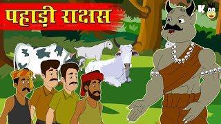 खतरनाक पहाड़ी राक्षस - Ktoon TV | Hindi Kahaniya for Kids | Stories for Kids | Moral Stories Hindi