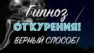 Гипноз для отказа от курения Как бросить курить ЛУЧШИЙ способ