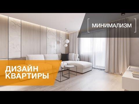 видео: Дизайн интерьера трехкомнатной квартиры в стиле минимализм, ЖК «Небо Москвы», 110 кв.м.