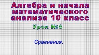 Алгебра 10 класс (Урок№8 - Сравнения.)