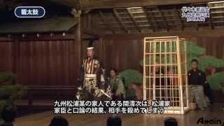 籠太鼓❖能❖日本の伝統芸能【日本通tv】