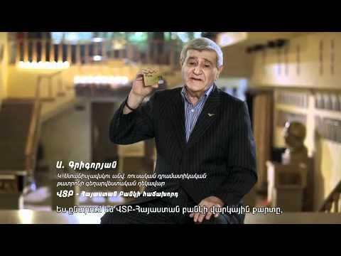 Реклама Банка ВТБ (Армения)_Ал. Григорян