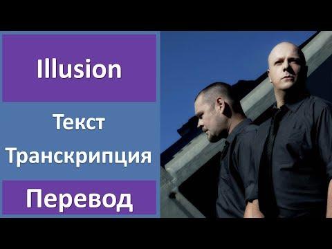 VNV Nation - Illusion - текст, перевод, транскрипция