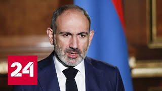 Пашинян: подписано заявление о прекращении войны в Нагорном Карабахе - Россия 24