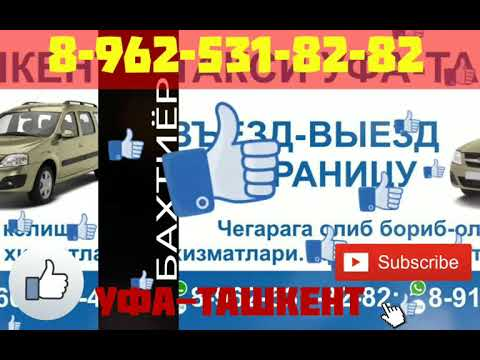 УФА-ТАШКЕНТ 8-962-531-82-82