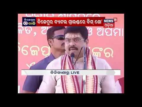 Bijepur Bypoll: Union Min Dharmendra Pradhan's Speech At Tinikani, Baragarh