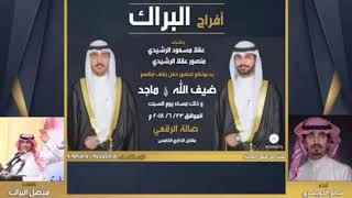 شيله بمناسبة حفل زفاف ضيف الله وماجد البراك