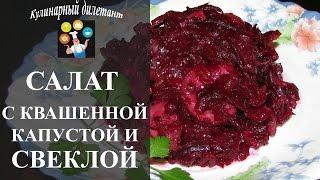 Салат с квашеной капустой и свеклой за 10 минут
