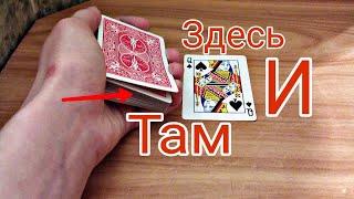 ШОКИРУЮЩИЙ  ФОКУС С КАРТАМИ / ЗДЕСЬ И ТАМ / ОБУЧЕНИЕ