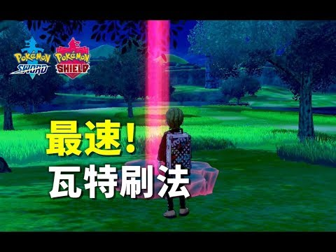 无限光柱!宝可梦剑盾【最速瓦特刷法】攻略