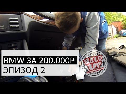 ПРОБЛЕМЫ С ЭЛЕКТРИКОЙ / BMW E39 ЗА 200 000 РУБЛЕЙ.