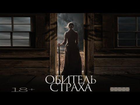 """Дублированный трейлер фильма """"Обитель страха""""  Трейлер 2019"""