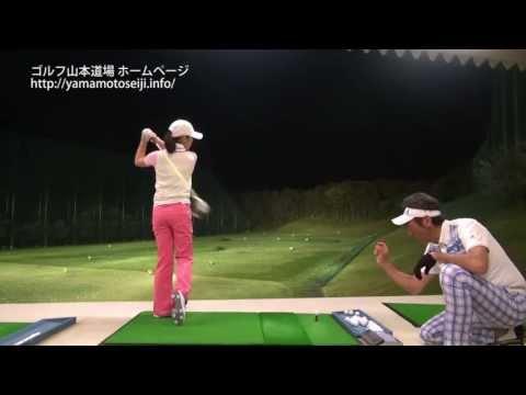 ゴルフ山本道場~プロが目指すスイング、アマチュアが目指すスイング~
