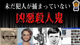 未だ犯人が捕まっていない凶悪事件5選【未解決事件】