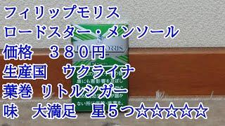 380 フィリップ 円 モリス