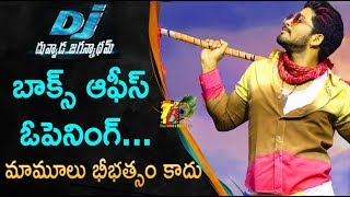 Dj duvvada jagannadham movie box office opening | dj movie opening | allu arjun | duvvada jaganndham