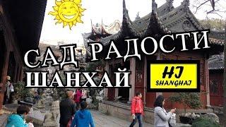 Китай Шанхай Сад Радости - Yuyuan Garden(Китай, Шанхай - одна из главных достопримечательностей города Шанхай. Сад Радости или Yuyuan Garden. Сад построенн..., 2016-12-21T11:31:15.000Z)