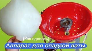 Аппарат для сладкой ваты своими руками