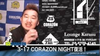 CORAZON NEWS NETWORK 略してCNN! 《オープニング》 ・3週間いろいろあ...