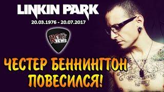 Честер Беннингтон ПОВЕСИЛСЯ! (Linkin Park)