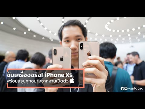 [spin9] จับเครื่องจริง! iPhone XS, iPhone XS Max และ iPhone XR จากงานเปิดตัว