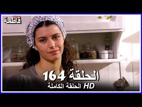 فاطمة الحلقة - 164 كاملة (مدبلجة بالعربية) Fatmagul