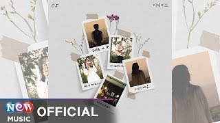 [Official Audio] The Ade (디에이드…