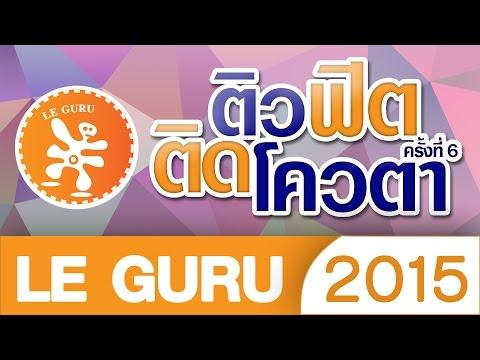 SPOT ติวฟิต ติดโควตา มช. 59 ปีที่ 6 - Le Guru Chiang Mai