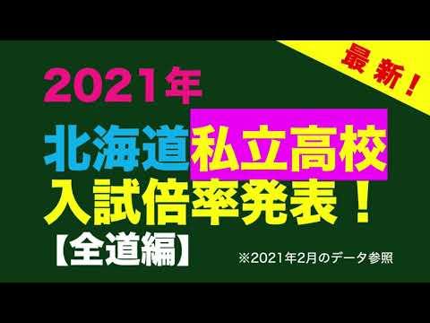 入試 倍率 宮城 2021 県 公立 高校