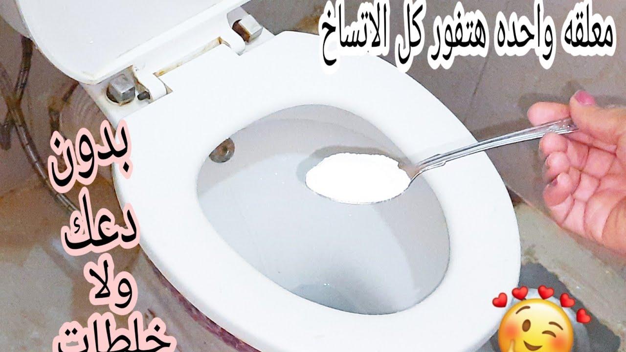 معلقه واحده في المرحاض(الحمام)ولن تحتاجي الي الفرشاه مرة ثانيه وسر لونه الابيض الشمعه