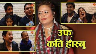 चम्सुरीको जन्मदिनमा हाँसेको हाँसेई Dhurmus Suntali, Pasupati Sharma, Ramchandra Kafle, Bandre & More