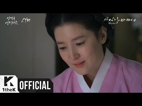 [MV] LYn(린) _ Whenever, Wherever(언제든, 어디라도) (Saimdang, Memoir of Colors(사임당, 빛의 일기) OST Part.4)