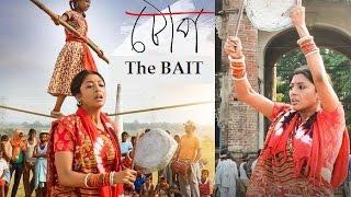 টোপ নিয়ে পাওলি দাম | Paoli Dam | Tope - The Bait Bengali Film First Look