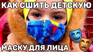 Детская маска для лица своими руками Как сшить маску