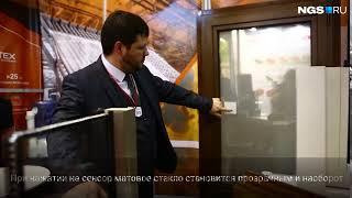 Новосибирцам показали ЖК-окно: оно становится матовым при касании