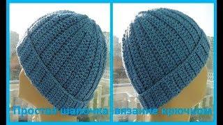 Простая шапочка, вязание крючком, crochet hat (шапки №122)
