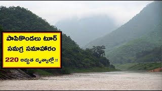 Papikondalu Complete Tour - Rajahmundry - ComeTube Exclusive Video