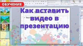 Урок 3 Как вставить видео в презентацию