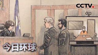 [今日环球] 美警察暴力执法引发的抗议持续 涉案警察德雷克·肖万首次听证会举行 | CCTV中文国际