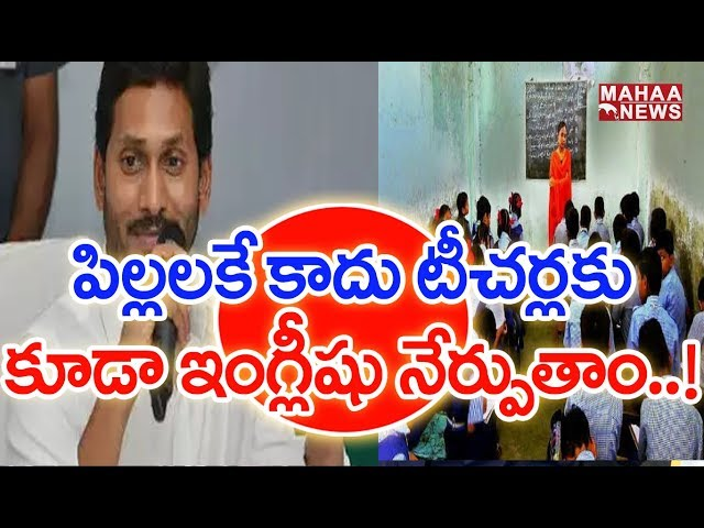 CM Jagan Mohan Reddy Speech In Nadu Nedu Program In Ongole | MAHAA NEWS