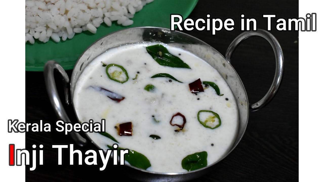 Inji Thayir || Ginger Recipe|| Kerala Sadya Special Side dish for Rice || Recipe in Tamil