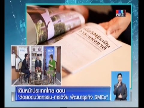 """เดินหน้าประเทศไทย ตอน """"ต่อยอดนวัตกรรม-การวิจัย พัฒนาธุรกิจ SMEs"""""""