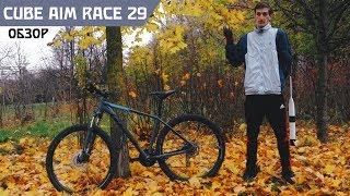 CUBE Aim Race 29 Обзор нового велосипеда Вовы