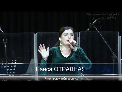 """Раиса ОТРАДНАЯ - """"Я не прошу тебя вернись""""  #КОНЦЕРТНАЯВИДЕОСЪЁМКА#AlexanderLYUTINSKIY"""