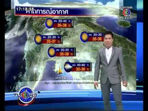 TV 360 องศา - เด่น : พยากรณ์อากาศช่วงสงกรานต์ - 11 เม.ย. 2557