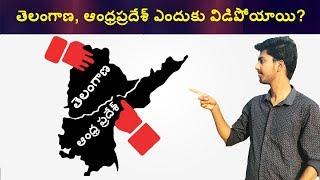 Why Andhra Pradesh And Telangana Were Divided