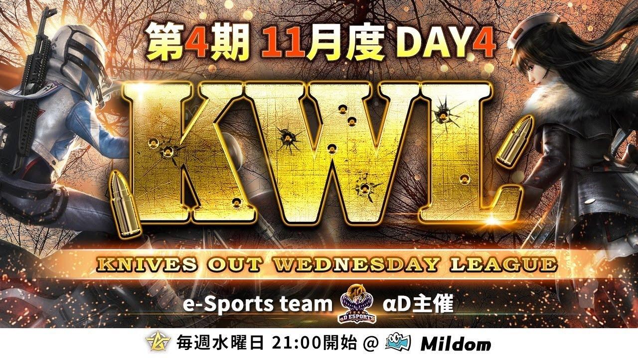 【荒野行動】KWL 本戦 11月度 DAY4 開幕