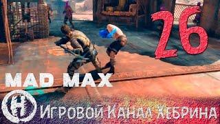Прохождение игры Безумный Макс (MAD MAX) - Часть 26 (Лагерь Близнецы)