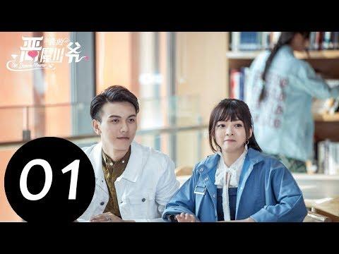 【ENG SUB】《我的恶魔少爷 The Demon Master》EP01——主演:贾征宇,余心恬 ,文生 ,丁笑滢
